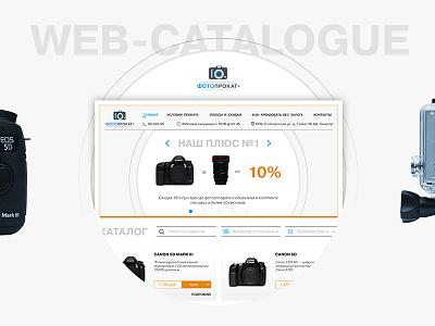 eShop for phototechnics circle card catalogue online eshop