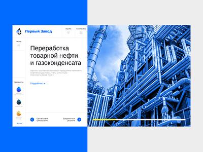 Redesign Petroleum Company ui factory redesign ux web