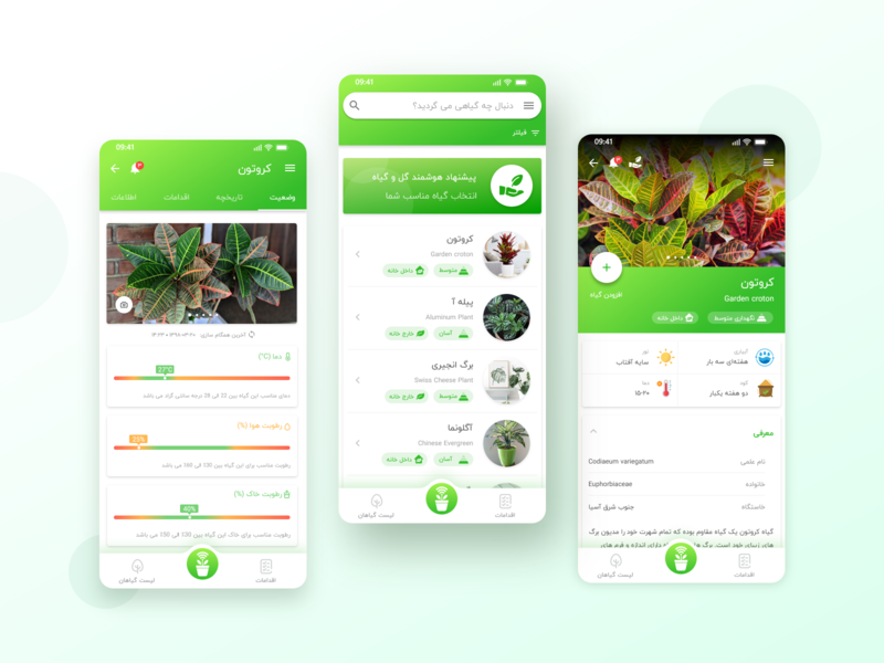 Plant Care App by M.Saeed Farajnezam on Dribbble