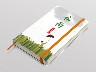 Grain rain wandy rain parper the 24 solar terms illustration weather poster design