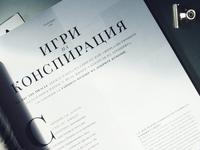 Amica magazine spread