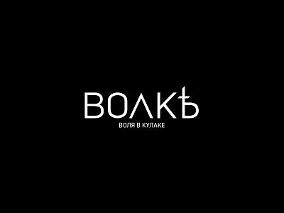 Wolf' Russian Online Magazine Logo  magazine cyrillic russian black minimalist wolf logo