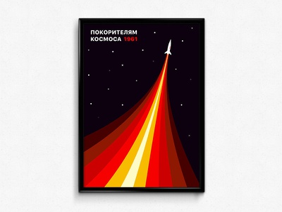 In the name of space explorers gradient rays ship rocket minimalist space 1961 cosmonautics