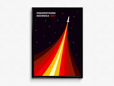 In the name of space explorers gradient rays ship rocket minimalist space 1961 cosmonautics