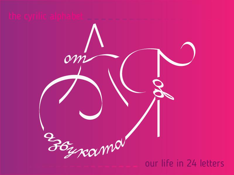 The Day of Bulgarian alphabet calligraphy celebration improvisation graphic design holiday lettering letters bulgarian alphabet