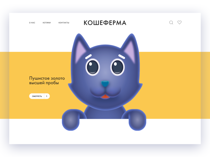 Кошеферма meow cat animal pets web ui