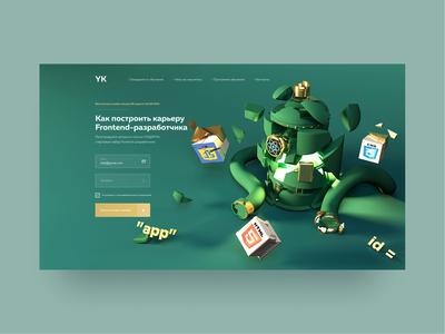 Landing page Frontend front-end ux ui landingpage web design graphic design art figma 3d artist 3d 3d art web design