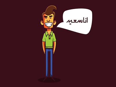 I'm Happy man smile vector illustration happy mangoline design character