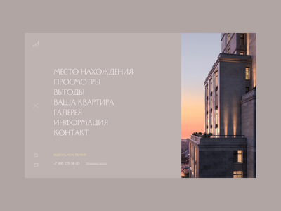 Alcon Tower - menu animation fluent russian moscow elegant minimalistic simple beige realestate animation parralax