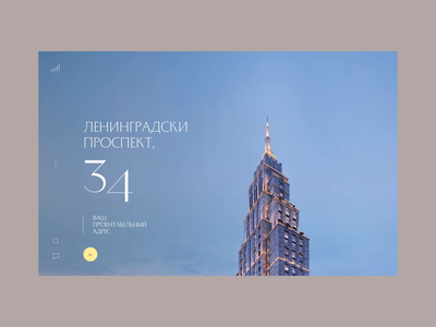 Alcon Tower - welcome screen minimalistic minimal creeper sky brown elegant moscow russian cyrilic apartments numbers tower beige screen welcome animation estate real flat simple