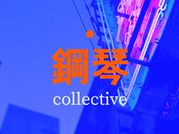 piano collective