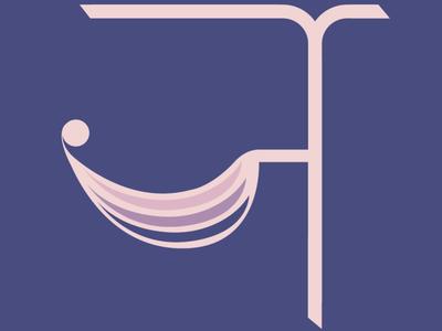47 Days of Devanagari Type - Ja