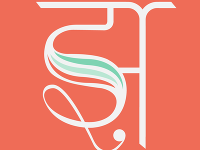 47 Days of Devanagari Type - Zha