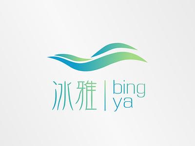 冰雅 logo 图标 品牌 设计 logo