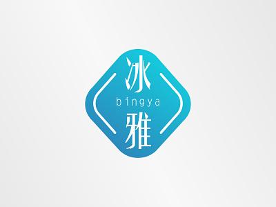 冰雅 logo Design 图标 设计 商标 品牌