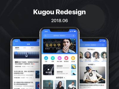 2018.06 Kugou Redesign #1