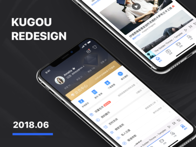 2018.06 Kugou Redesign #2