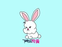 Bunny, 2015