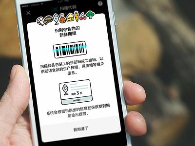 Cpaneller Tips smart home tips popup date qr code scan food fridge app
