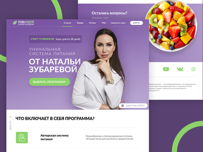 """Landing Page. RU """"#To be lean, but not to brain"""" web ui landing page"""