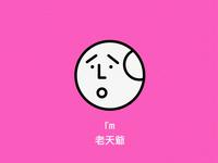 I'm 老天爷