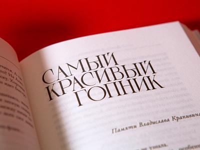 Lettering for book книга bookdesign book logotype typogaphy letters lettering font design font