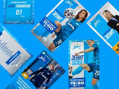 WFC Zenit social media templates footballer instagram banner instagram template instagram stories instagram social media fc zenit zenit суперлига женский футбол футбол woman football football branding