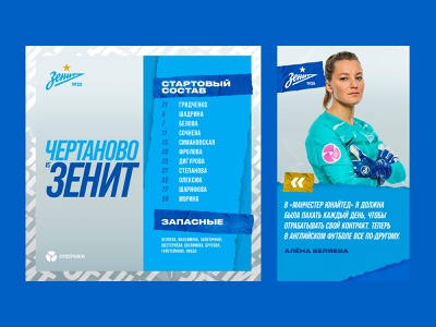 "WFC ""Zenit"" social media templates zenith football club instagram social media templates social media design socialmedia football женский футбол woman football zenit женщины суперлига футбол зенит branding"