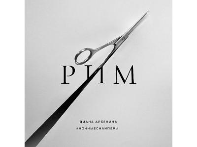 """Album cover of """"Rome"""" by Diana Arbenina & Night Snipers album cover design album art band rock single album artwork album cover music обложка cover album"""