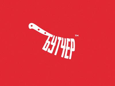 Butcher Logo knife logodesign logotype logo brand branding factory butcher meat