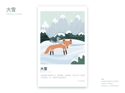 雪中的狐狸