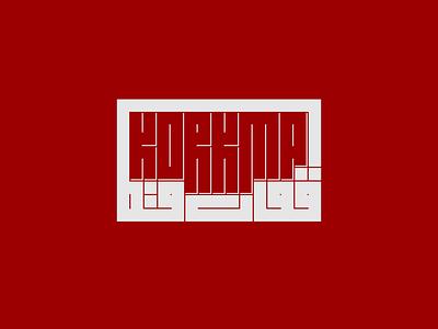 Korkma inkscape turkey turkish arabic calligraphy square kufic kufic makili calligraphy typography