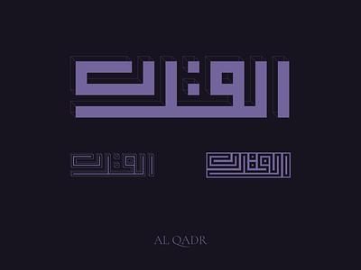 Al Qadr kufi kufi calligraphy makili minimal logo typography calligraphy inkscape