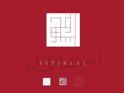 İstiklâl typography turkish square kufi kufic makili logo minimal turkey calligraphy inkscape inks