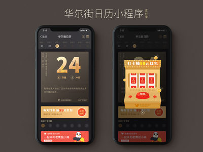 WallStreet Calendar design app ui