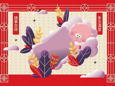 Year of the Pig post card chinese character red sleep hotel illustration flat  design design year  of the pig pig chinese
