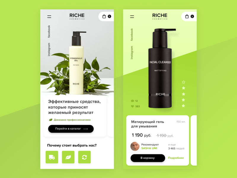 Riche cosmetics app product grid clean ux ui design