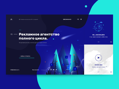 Meteora–PR: Home illustration yeti website web ui interface design dark corporate clean