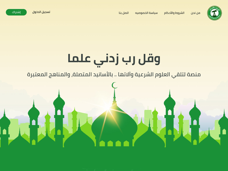El-Morsed El-Nabaway green islamic art islamic islam design illustration website web web design ux ui