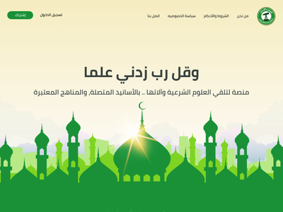 El-Morsed El-Nabaway green islamic art islamic islam design illustration website web web design ux ui