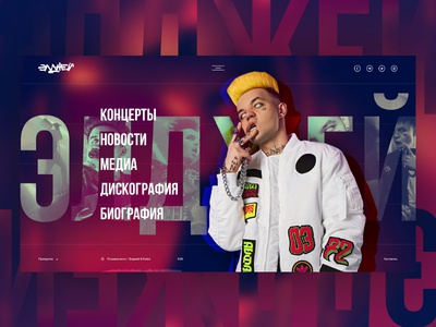 Web concept for russian singer
