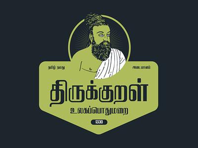 Thiruvalluvar branding logo tamilnadu thiruvalluvar tamil