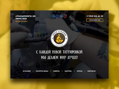 Website for tattoo studio «Znak Sudbi» tattoo design web