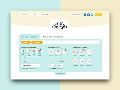 "The website recipes ""I love it"" design web"