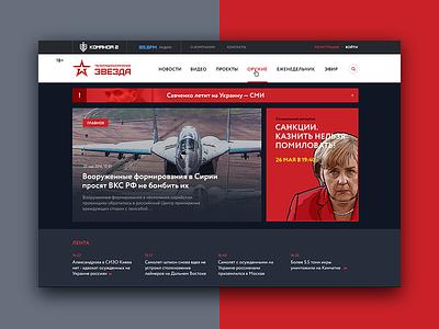 Website for TV channel «Zvezda»  tv design web