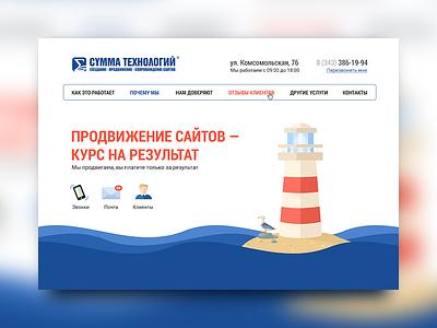 Website for company «Sum of technologies» design web