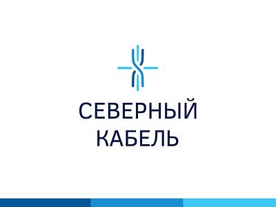 "Logo and identity for ""Severny cabel"" LLC branding logo"
