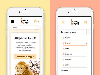 "Mobile version of online shop ""Lamaland"" ecommerce mobile design web"
