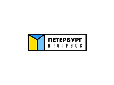 "Logotype for company ""Petersburg Progress"" branding logo"