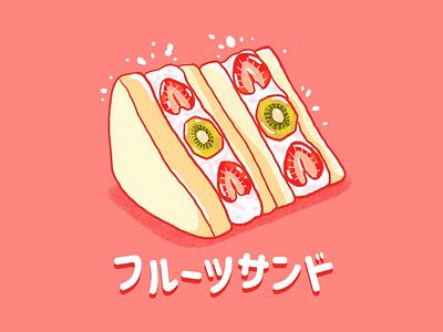 Fruit sando procreate japanese food japanese kawaii cute cool dessert snack food fruit sandwich fruit sando